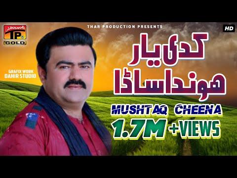 Kadi Yaar Hondha Sada - Mushtaq Ahmed Cheena  - Latest Song 2017 - Latest Punjabi And Saraiki