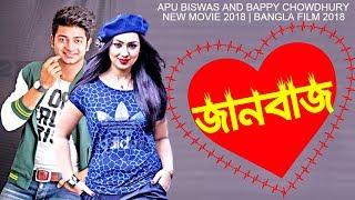Apu Biswas New Movie Janbaaz - জানবাজ | ঘটনা-অঘটনার মধ্যে আরও এক ছবিতে চুক্তিবদ্ধ অপু বিশ্বাস-বাপ্পী