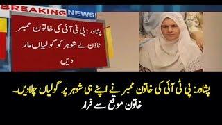 PakistanNews Live 2018 PTI Ki Khatoon Ne Apne Hi Shohar Par Goliyan Chaladi196448