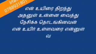 Tamil kavithai song