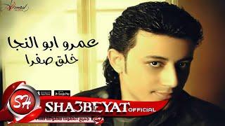 عمرو ابو النجا خلق صفرا اغنية جديدة 2017  حصريا على شعبيات Amr Abo Elnaga Khalq Safra