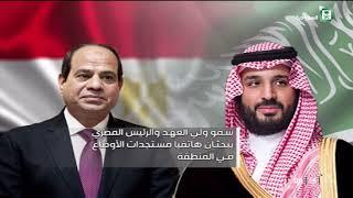 #ولي_العهد والرئيس المصري يبحثان في اتصال هاتفي العلاقات الثنائية ومستجدات الأوضاع في المنطقة.
