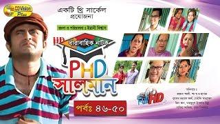 PHD Salman | Episode 46-50 | Dharabahik Natok | A K M Hasan, Lutfor Rahman George | CD Vision