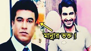 নায়ক মান্নার ভক্ত কলকাতার নায়ক জিৎ । Manna Bangla Movie Actor's Fan Kolkata Hero Jeet