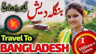 Bangladesh Facts In Urdu And Hindi   بنگلہ دیش کے بارے میں دلچسپ معلومات