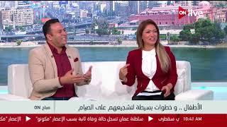 صباح ON - الأطفال.. وخطوات بسيطة لتشجيعهم على الصيام .. د. عماد الدين أحمد