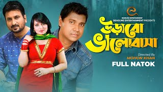 Urabo Bhalobasha | Tony Dias | Shaju Khatem | Shumi | Bangla Natok | Full HD