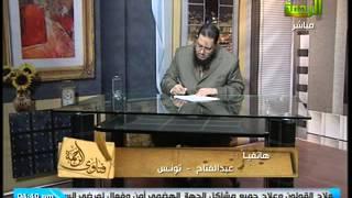 فتاوى الرحمه د / ايمن خليل 23-1-2013
