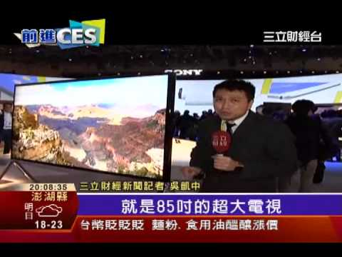 4K對決!LG OLED鬥Sony超薄電視│三立財經台CH88