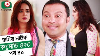 Dom Fatano Hashir Natok - Comedy 420 | EP - 41 | Mir Sabbir, Ahona, Siddik.