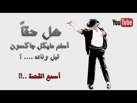 إسلام مايكل جاكسون