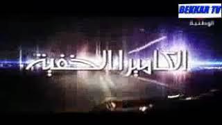 BEKKAR TV CAMÉRAS CACHE TUNISIENNES الكاميرا الخفية تونس