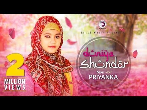 Xxx Mp4 Bangla Islamic Song 2017 Dunia Shundor Priyanka Eagle Music 3gp Sex