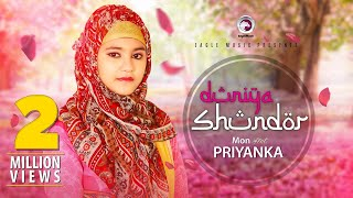 Bangla Islamic Song 2017 | Dunia Shundor | Priyanka | Eagle Music