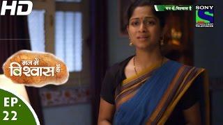Mann Mein Vishwaas Hai - मन में विश्वास है - Episode 22 - 9th April, 2016
