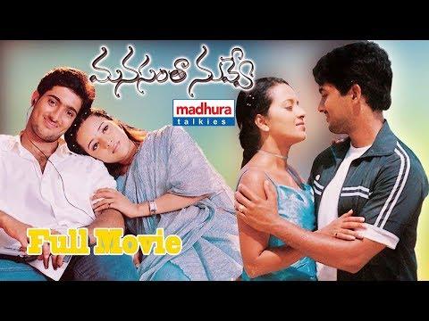 Xxx Mp4 Manasantha Nuvve Telugu Full Movie Uday Kiran Reema Sen 3gp Sex
