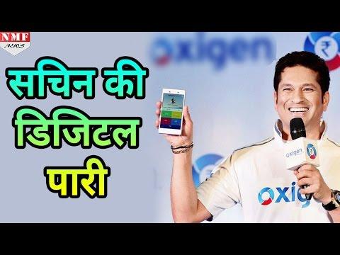 Sachin Tendulkar ने भी शुरू की Digital Inning, Launch की अपनी app
