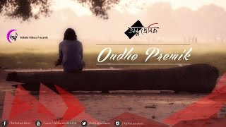 Ondho Premik (Official Music Video) by Timir Biswas | Kolkata Videos