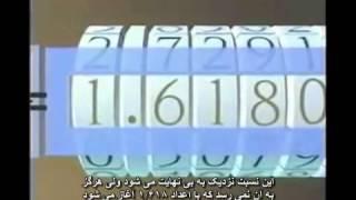 فیبوناچی، اسرار آمیزترین عدد جهان