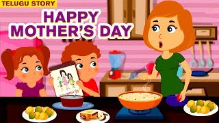 Telugu Stories for Kids | Mothers Day Special | Telugu Kathalu | Moral Stories for Kids