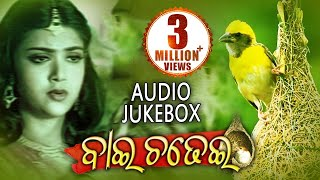BAI CHADHEI Super Hit  Album Full Audio Songs JUKEBOX | Sidharth TV