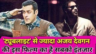 Most awaited movie is Ajay devgan more than tubelight Salman Khan    Ajay Devgan movie first look