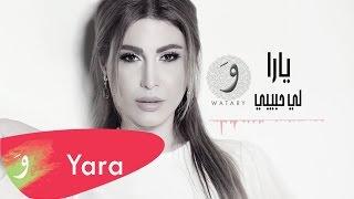 Yara - Li Habibi [Official Lyric Video] (2016) / يارا - لي حبيبي
