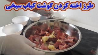 کباب سیخی