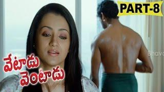 Vetadu Ventadu Full Movie Part 8    Vishal Krishna, Trisha Krishnan, Sunaina