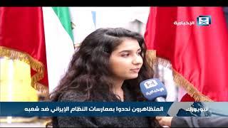 المعارضة الإيرانية تحتج على حضور روحاني ومشاركته في الأمم المتحدة