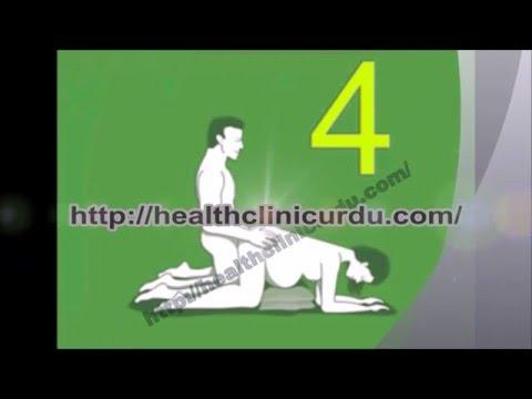 Xxx Mp4 How To Get Pregnancy Fast Tips In Urdu Jaldi Pregnant Hone Ke Liye Hamal Ke Liye 7 Sex Positions 3gp Sex