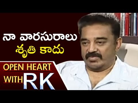 Kamal Hassan Reveals Facts About Shruti Hassan | Open Heart With RK | ABN Telugu