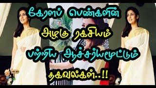 கேரளப் பெண்களின் அழகு ரகசியம் பற்றிய ஆச்சர்யமூட்டும்  தகவல்கள்!!(Kerala girls) - Tamil Info 2.0