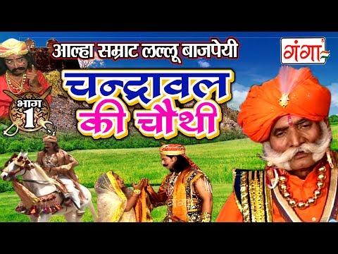 Xxx Mp4 चन्द्रावल की चौथी भाग 1 Chandrawal Ki Chauthi Lallu Bajpai Alha Bhojpuri Alha 2017 3gp Sex
