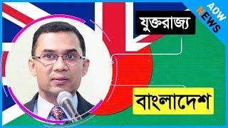তারেক জিয়া কোন দেশের নাগরিক? যুক্তরাজ্য নাকি বাংলাদেশ ? Tarek zia Citizenship ? BNP |