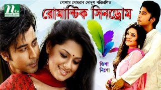 Bangla Telefilm:  Romantic Syndrome  | Tisha & Nisho | Romantic Bangla Drama |