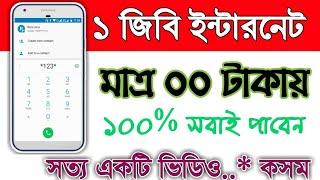 1GB Data Free|1GB Free Internet | All sim Eid Offer | যেকোনো সিমে ১জিবি ফ্রি