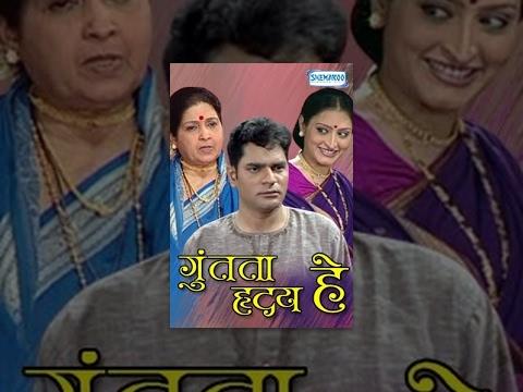Guntata Hriday Hey (1974) - Ramesh Bhatkar -  Ashalata - Marathi Stage Play