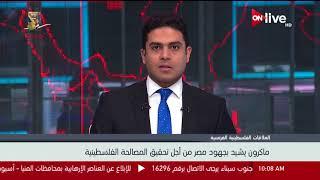 ماكرون يجرى اتصالا هاتفيا مع نظيره الفلسطيني محمود عباس