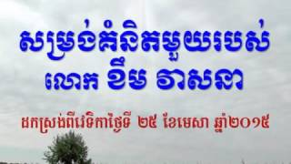 Khem Veasna  One of Mr Khem Veasna's Great Quotes   LDP Voice