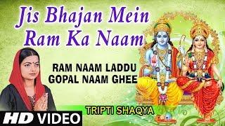 JIS BHAJAN MEIN RAM KA NAAM I Tripti Shaqya I Full HD Video I Ram Naam Laddu Gopal Naam Ghee