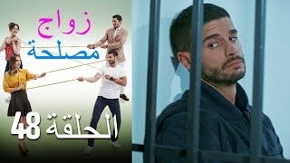 Zawaj Maslaha - الحلقة 48 زواج مصلحة