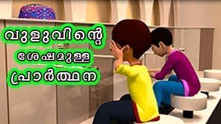 വുളുവിന്റെ ശേഷമുള്ള പ്രാര്ത്ഥന :
