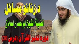 Dora e Tabodar Al Quran Part 30 By Sheikh Abu Hassan Ishaq Swati In Pashto Surah Al Baqara