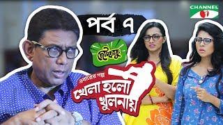 ছোট কাকু । Choto Kaku- Khela Holo Khulnay- Episode 07 । Eid Natok 2017 । Channel i TV