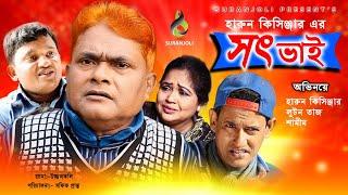 Shot Bhai | Harun Kisinger | Luton Taj | Shamim Ahamed | Bangla Natok | New Drama 2018