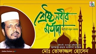 MD Tofazzal Hossain - Sreshtho Nobir Morjada | Bangla Waz | Chandni Music