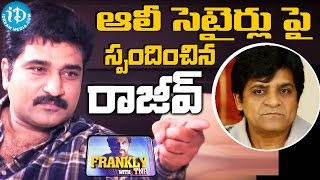 Rajiv Kanakala About Ali controversial comments || Frankly With TNR || Talking Movies with iDream