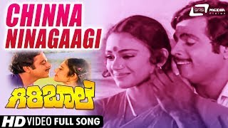 Chinna Ninagaagi   Sung by : SPB & S.Janaki   Giri Baale   Ambarish   Shobana   Kannada Video Song