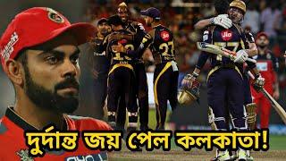 কোহলিকে পাত্তাই দিলো না কলকাতা!! লজ্জাজনক ভাবে হারলো কোহলির ব্যাঙ্গালরু | RCB vs KKR | IPL 2018